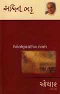 Othar Vol. 1-2 Set