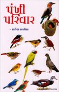 Pankhi Parivar