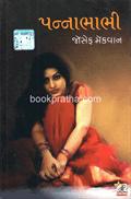 Pannabhabhi