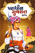 Paradhin Gujarat - Chaulukya Granthavali (1)