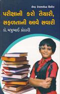 Parikshani Karo Taiyari Safalatani Aave Sawari