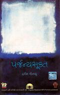 Parjanyasukta