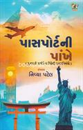 Passportni Pankhe
