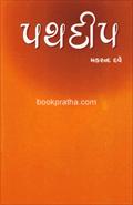Pathdeep