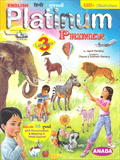Platinum Primer : English - Hindi - Gujarati
