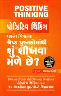 Positive Thinking Parna Vishvana Shreshth Pustakomanthi Shu Shikhava Male Chhe
