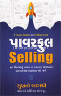 Powerful Selling ~ Gujarati