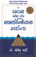 Power of your subconscious mind (Gujarati)