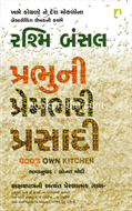Prabhuni Prembhari Prasadi ~ Gods Own Kitchen