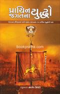 Prachin Jagatna Yuddho