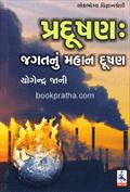 Pradushan : Jagatnu Mahan Dushan