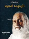 Pragnani Anubhuti ~ Intelligence Beyond Thought