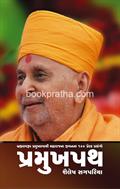 Pramukhpath