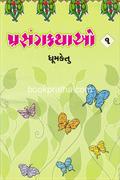 Prasangkathao Vol. 1 To 5 Set