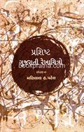 Prashisht Gujarati Rekhachitro