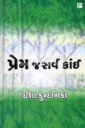 Prem Ja Sarv Kai