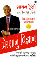 Prerananu Vigyan - The Science of Motivation