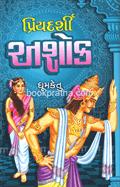 Priyadarshi Ashok - Guptyug Granthavali (7)