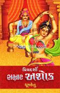 Priyadarshi Samrat Ashok - Guptyug Granthavali (8)