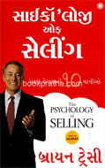 Psychology of Selling - Gujarati