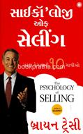 Psychology of Selling - Gujarati