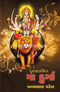 Purankathit Ma Durga