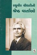 Raghuvir Chaudharini Shreshth Vartao