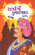 Rajarshi Kumarpal - Chaulukya Granthavali (14)
