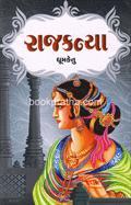 Rajkanya - Chaulukya Granthavali (9)