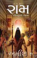 Ram IshvakuNa Vanshaj ~ Ramchandra Series -1