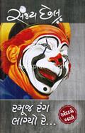Ramuj Rang Lagyo Re