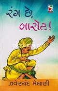 Rang Chhe Barot !