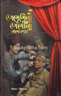 Rangbhumina Rangbhina Sambharana