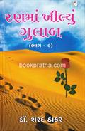 Ranma Khilyu Gulab Vol. 9