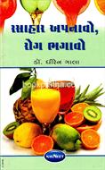 Rasahar Apanavo Rog Bhagavo