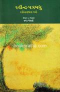 Ravindra Patramadhu