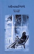 Ravindra Sanidhye