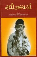 Ravindracharya