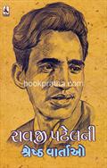 Ravji Patelni Shreshth Vartao