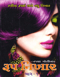Roop Nikhar Vol. 1 To 5 Set