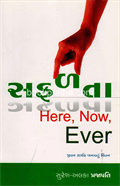 Safalata - Here Now Ever
