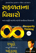Safalatana Vicharo - Prosperity Thinking