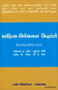 Sahitya Vivechanna Siddhanto