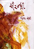 Sairandhri