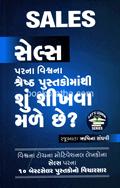 Sales Parna Vishvana Shreshth Pustakomanthi Shu Shikhava Male Chhe?