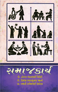 SamajKarya