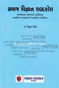 Samaj Vigyan Shabdkosh