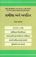 Samiksha Ane Apathit