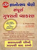 Sampurn Gujarati Vyakaran