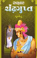 Samrat Chandragupt - Guptyug Granthavali (6)